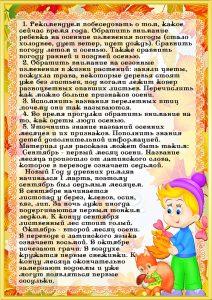 """Страница 2 папки передвижки """"Осень"""" для родителей"""