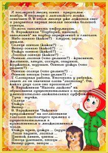 """Страница 3 папки передвижки """"Осень"""" для родителей"""
