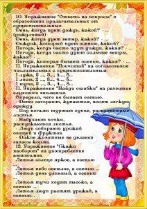 """Страница 4 папки передвижки """"Осень"""" для родителей"""