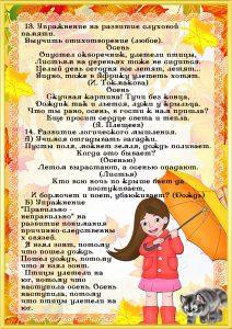 """Страница 5 папки передвижки """"Осень"""" для родителей"""