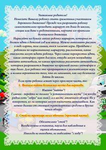 Страница 2 советов по ПДД