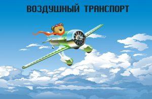 Воздушный транспорт для самых маленьких