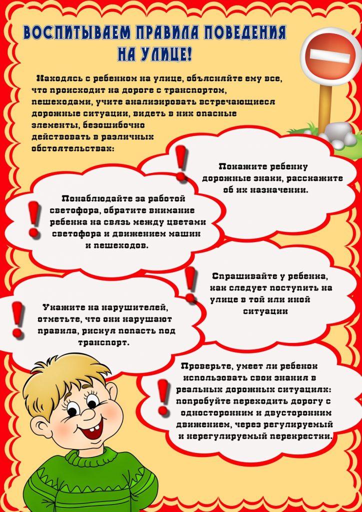 Маленький плакат с правилами поведения для детей на улице