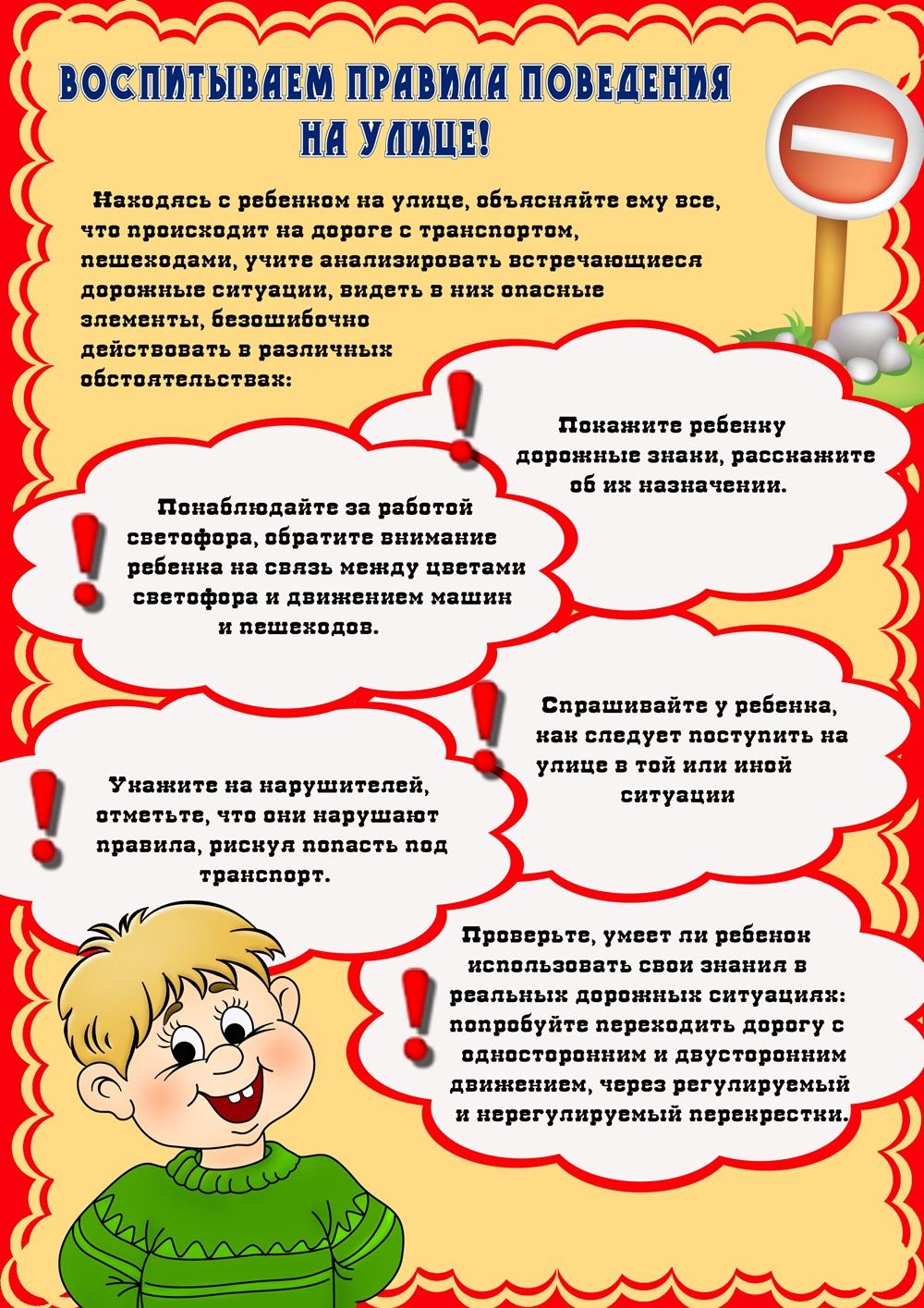 Правила поведения на улице для детей (плакат)