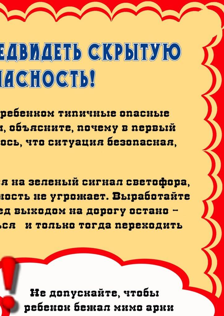 "Фрагмент 2 плаката ""Скрытая опасность на дороге"" формата А2"