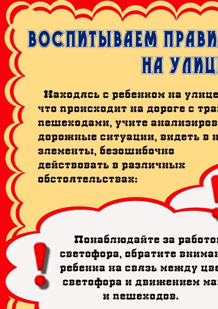 Фрагмент 1 большого плаката с правилами поведения на улице
