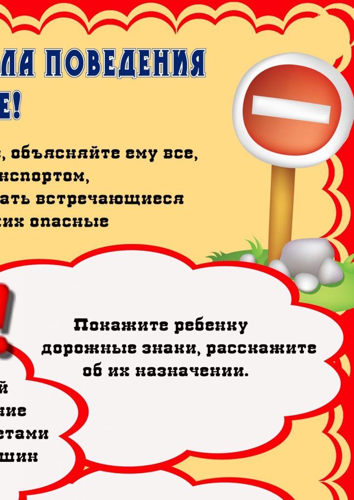 Фрагмент 2 большого плаката с правилами поведения на улице