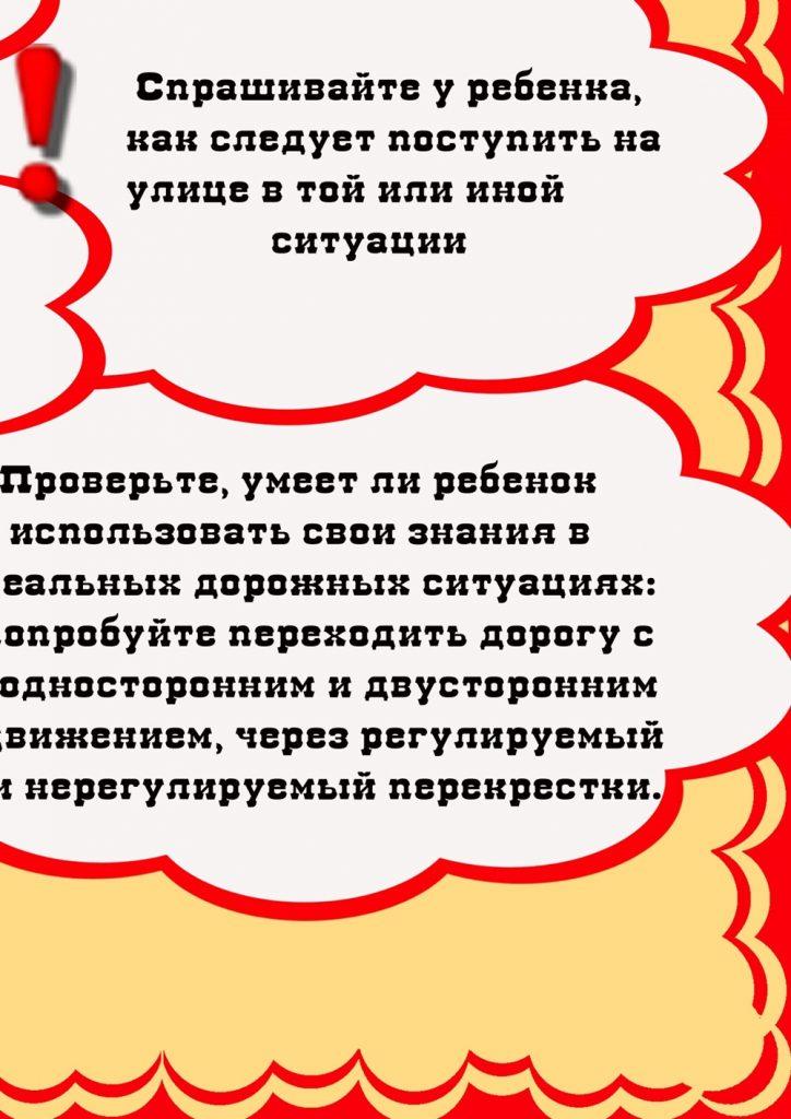 Фрагмент 4 большого плаката с правилами поведения на улице