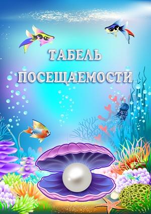 Титульный лист «Табель посещаемости» для детского сада в гр. «Жемчужинки»