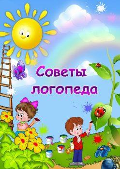 """Титул """"Советы логопеда"""" (распечатать)"""
