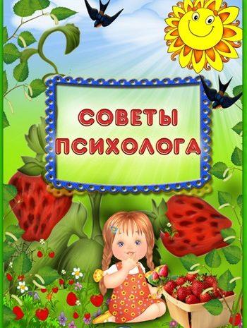 Титульный лист «Советы психолога» для детского сада