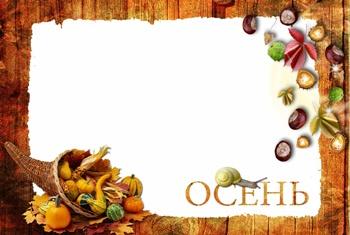 Стенд «Осень» (из 9 листов А4)